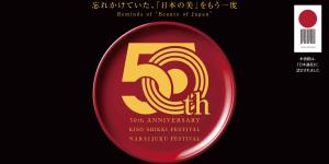 【6月2-4日】木曽漆器祭・奈良井宿場祭