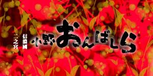 5月3日~5日は7年に一度の「小野おんばしら」が開催されます!