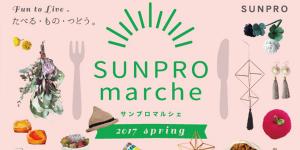 【5月20日、21日】サンプロマルシェ2017spring