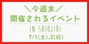 今週末開催されるイベントin塩尻7/1(土)・2(日)