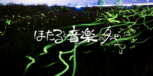 【6月24日】ほたると音楽の夕べ