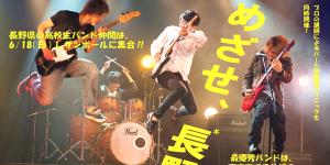 【6月18日】申込は6月15日まで!第7回長野県高校生バンド選手権開催