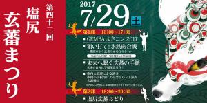 【7月29日】第42回塩尻玄蕃まつり
