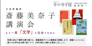 【7月16日】塩尻市立図書館「斉藤美奈子講演会ーもう一度『文学』と出会うために」