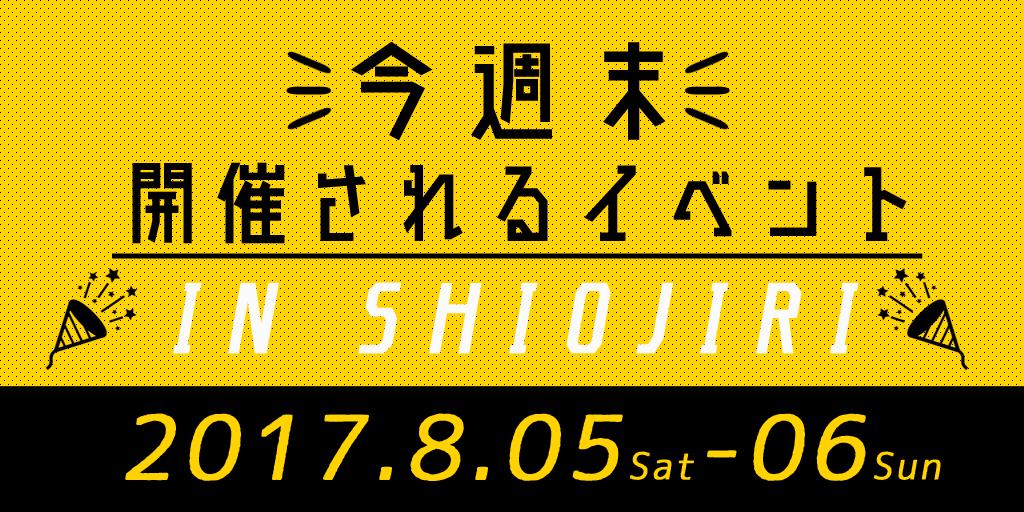 今週末開催されるイベントin塩尻8/5(土)・6(日)