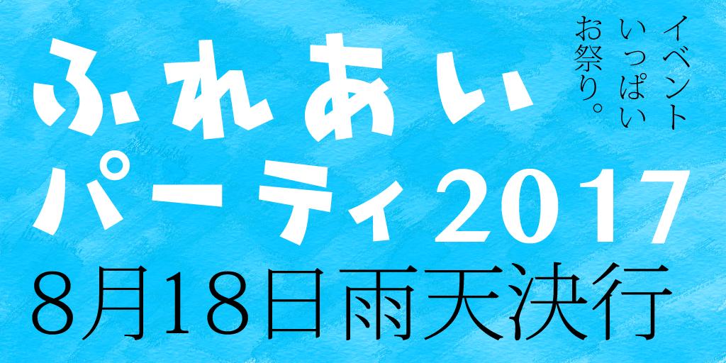 雨天結構!昭和電工のふれあいパーティ2017!