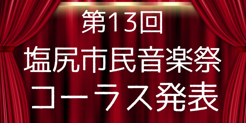 【9月10日】第13回塩尻市音楽祭(コーラス発表)