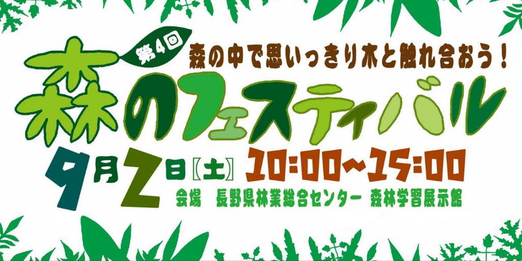 【9月2日】第4回森のフェスティバル
