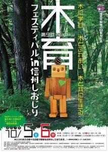 【10月5日〜6日】第9回木育フェスティバルイン信州しおじり